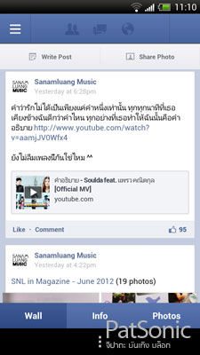 HTC One X หน้าจอแอพ Facebook for Android