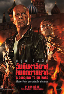 A Good Day to Die Hard   Poster 2