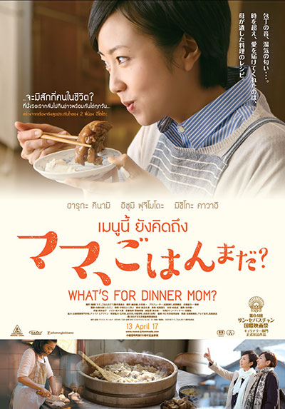 What's for Dinner, Mom? โปสเตอร์หนัง