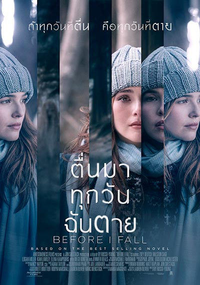 Before I Fall's Poster