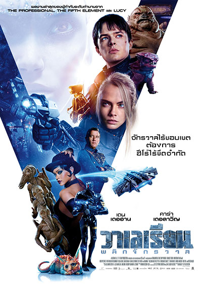 Valerian and the City of a Thousand Planets's Poster