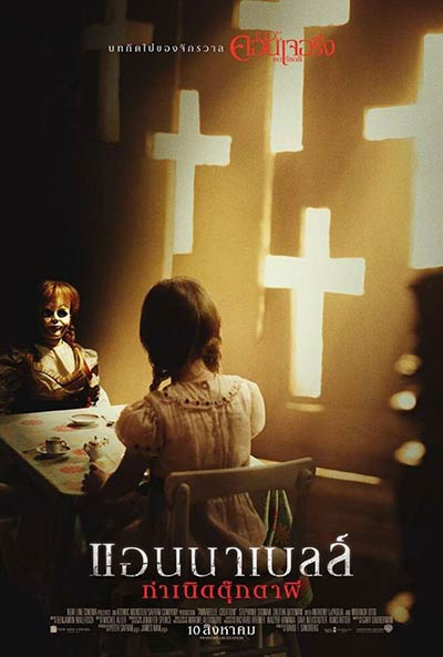 Annabelle Creation's Poster