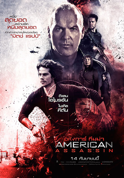 American Assassin's Poster