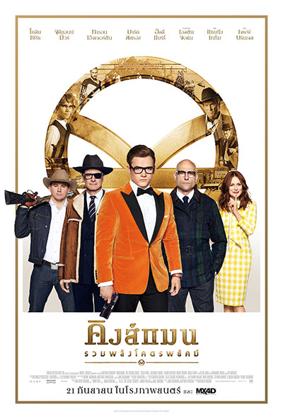 Kingsman: The Golden Circle's Poster