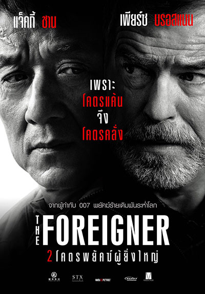 The Foreigner's Poster