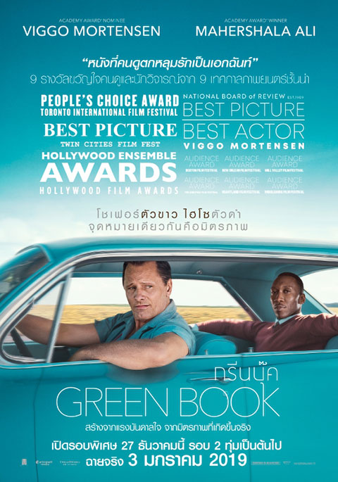 Green Book's poster