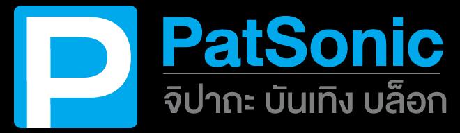 PatSonic จิปาถะ บันเทิง บล็อก