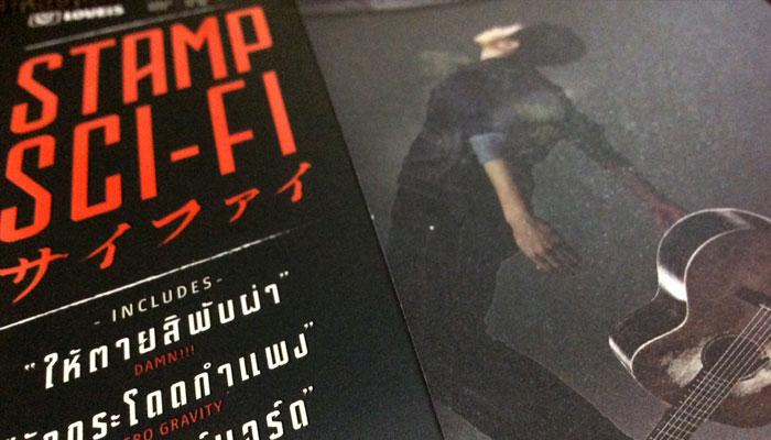 ประสบการณ์ฟังเพลงใหม่ Stamp Sci-Fi   แสตมป์ อัลบั้มเต็ม ไซไฟ