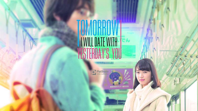 พรุ่งนี้ผมจะเดตกับคุณคนเมื่อวาน