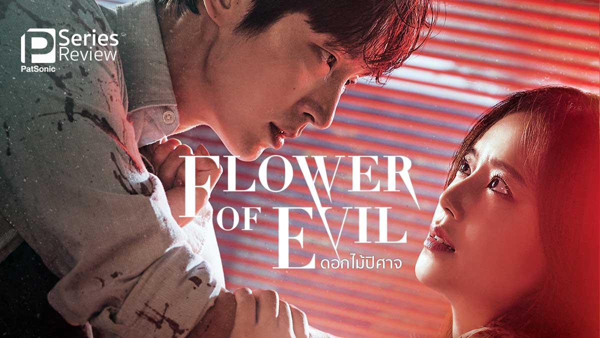 รีวิว Flower of Evil ดอกไม้ปิศาจ